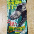 写真: 大高緑地に「ディノアドベンチャー名古屋」がプレオープン! - 94:パンフレット
