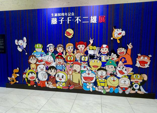 松坂屋美術館『藤子・F・不二雄展』 - 3:入口前のパネル
