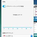 Opera Stable 38、試験運用機能でVPNを有効化! - 4:ポップアップ