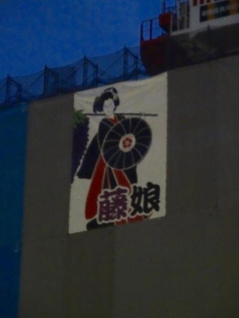 建設工事中の新「御園座」 - 4:『藤娘』のポスター?