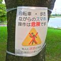写真: 落合公園:ポケモンGoの影響で「歩きスマホ」や「自転車乗りながらのスマホ」の注意書き - 2