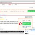 """写真: Firefoxでも、Opera拡張を""""とりあえず""""ダウンロード可能! - 1"""