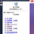 写真: Vivaldi 1.3 WEBパネルに国交省の掲載サイト「防災情報」- 4:トップページ