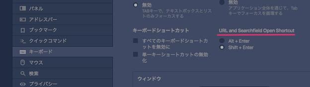 Vivaldi Snapshot 1.3.582.3:リンクや検索ボックス等で新しいタブで開く時のキー設定が変更可能に! - 2
