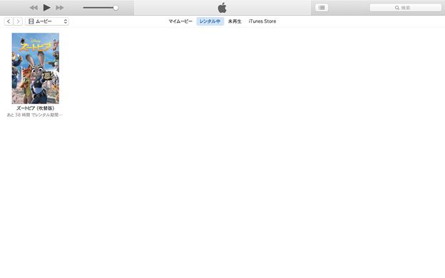 iTunes Storeで『ズートピア』をレンタル - 1