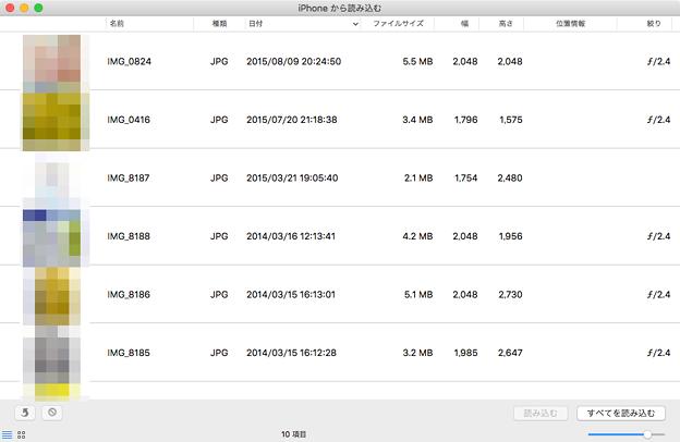 Mac OSX El Capitan:「プレビュー」アプリでもiPhone内の写真を読み込み可能!? - 2