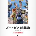写真: iOS 9:ビデオアプリでレンタルした映画を再生 - 2(映画の詳細情報等)