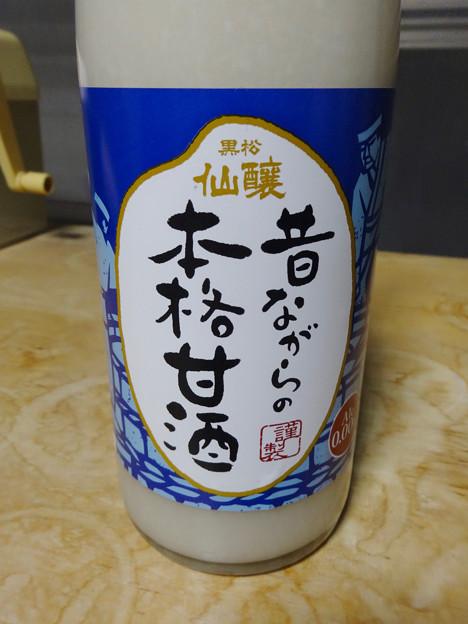 甘酒 - 2