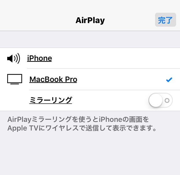 MacでiPhone画面のAirPlayができるアプリ「LonelyScreen」- 4(iPhoneでAirPlay)