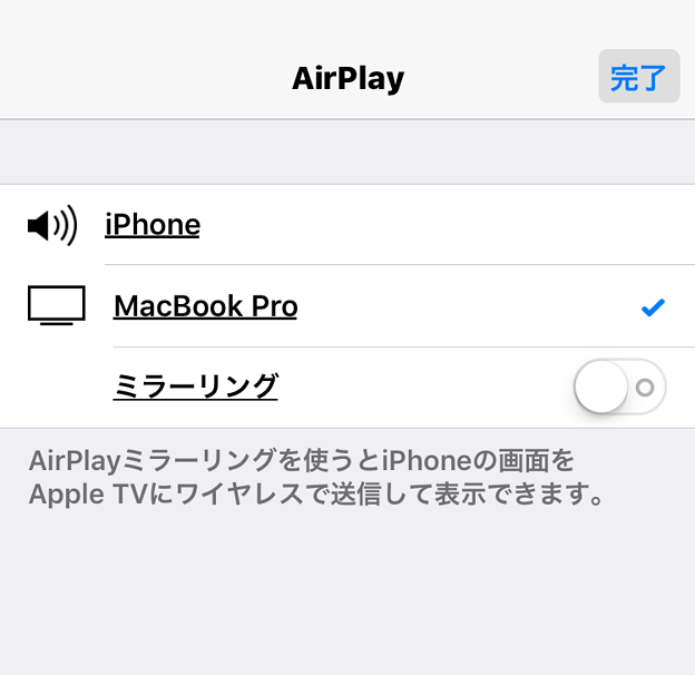 MacでiPhone画面のAirPlayができるアプリ「LonelyScreen」- 4(iPhoneでAirPlay)