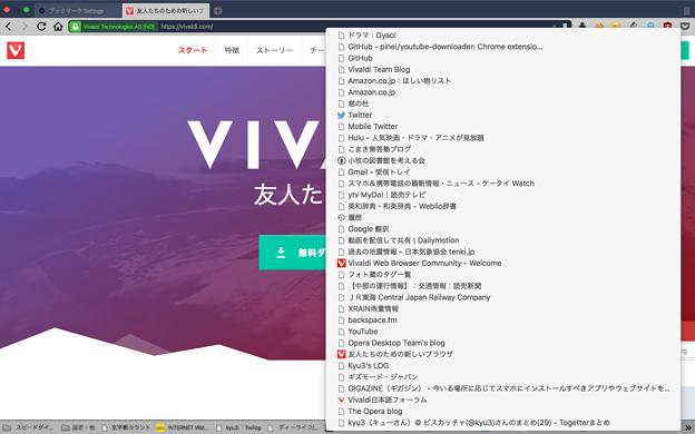 Vivaldi Snapshot 1.4.589.2:オリジナル(?)のブックマークバー - 9(ブックマークバーを下側に表示)