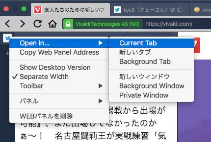 Vivaldi 1.4:WEBパネルで今開いてるページを新しいタブやウィンドウなどで開く事が可能に! - 2