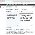 写真: Bing検索、『検索したい単語や文章 + 英語』で翻訳可能!