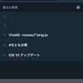 写真: Twitter 6.62の不具合(もしくはiOS 10の不具合?):日本語で始める単語の検索ワードが表示されない - 1
