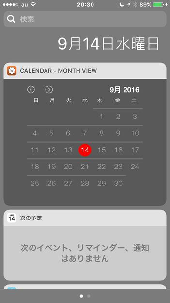 iOS 10:通知センターでウィジェットを表示するには、毎回右スワイプが必要に…
