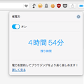 Opera Stable 40:省電力機能で残り使用可能時間を表示! - 4(有効時)