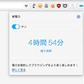 Photos: Opera Stable 40:省電力機能で残り使用可能時間を表示! - 4(有効時)