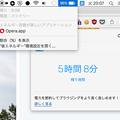 Photos: Opera Stable 40:省電力機能で残り使用可能時間を表示! - 6(残り時間はMacのデータを参照、有効時)