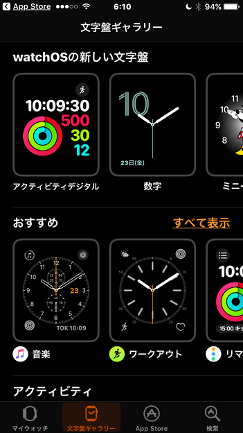 Apple Watchアプリ:文字盤ギャラリー