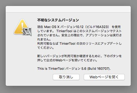 TinkerTool 5.6は、macOS Sierraに非対応!