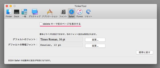 TinkerTool 6.0:SafariでDeleteボタンで前のページに戻る設定 - 2