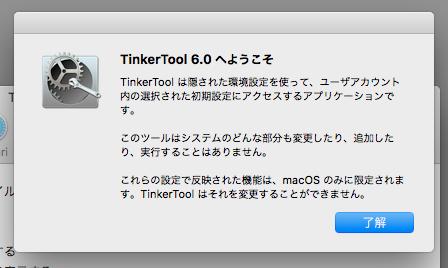 TinkerTool 6.0:初めて起動した時に表示されるアラート