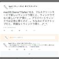 Photos: macOS SierraのSafari 10、Twitterのフォントが細過ぎる…