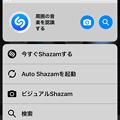 iOS 10 ホーム画面で「3D Touch」- 11:SHAZAM