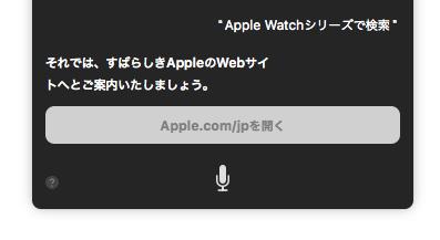 macOS SierraのSiriに「Apple Watchシリーズで検索」と言ったら…自画自賛? - 1