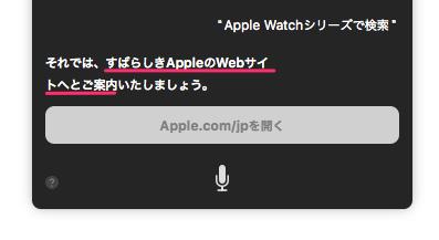 macOS SierraのSiriに「Apple Watchシリーズで検索」と言ったら…自画自賛? - 2