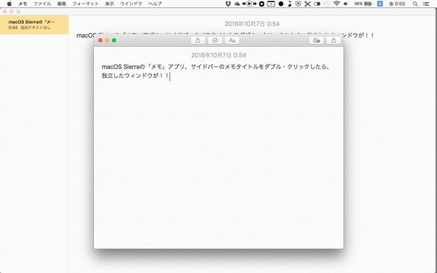 macOS Sierraのメモアプリ:サイドバーのタイトル部分ダブル・クリックで、独立したウィンドウでメモを表示可能に! - 1