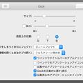 写真: macOS SIerra 10.12のシステム環境設定「Dock」の項目 - 1