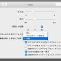 写真: macOS SIerra 10.12のシステム環境設定「Dock」の項目 - 2(書類を開くときはタブで開く)