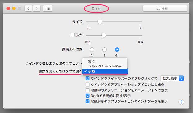 写真: macOS SIerra 10.12のシステム環境設定「Dock」の項目 - 3(書類を開くときはタブで開く、手動)