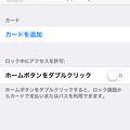 写真: iOS 10.1:設定アプリに「Apple Pay」の設定! - 3