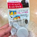 写真: 100円ショップ「セリア」で売ってたスマホ用ワイドレンズ - 1:パッケージ入り