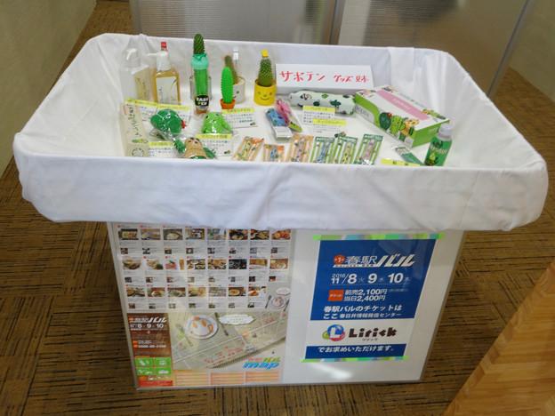 今日からリニューアルオープンした新・JR春日井駅 - 6:春日井情報発信センター「Lirick(リリック)」