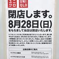 Photos: ユニクロ 名古屋栄店が8月末で既に閉店!? - 2