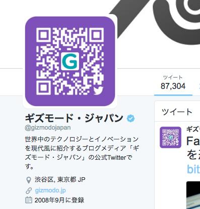 Gizmodo Japanが早速QRコードをTwitterアイコンに使用!