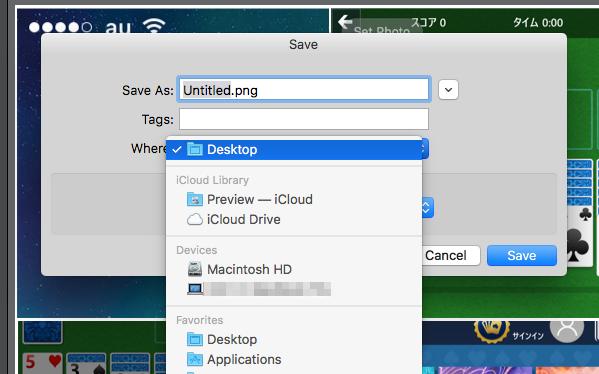 macOS Sierra:保存ダイアログに「iCloud Drive」