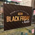 Photos: イオン小牧店で「ブラック・フライデー・セール」!?