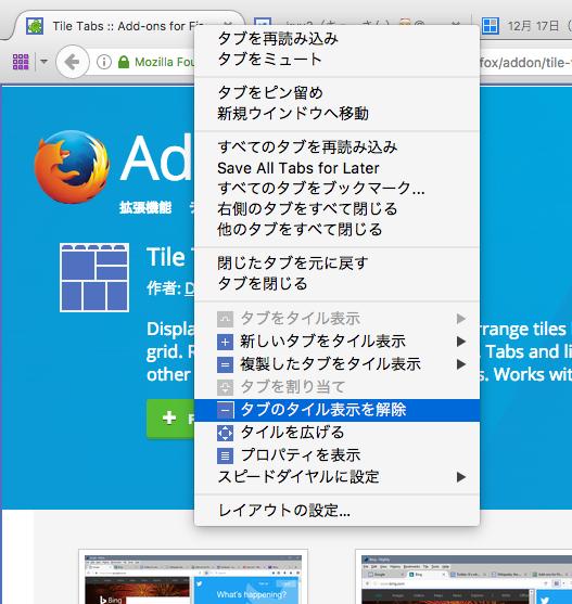 Vivaldiの様なタブタイリングが実現できるFirefox拡張「Tile Tabs」- 5:タブ右クリックメニュー(タブタイリング中)