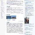 Vivaldi 1.7.704.3:スクリーンショット撮影機能 - 3(フルページで撮影したWikipediaトップページ)