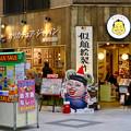 Photos: 大須商店街:似顔絵屋さんの渡辺直美さんのパネルがそっくり!ww - 1