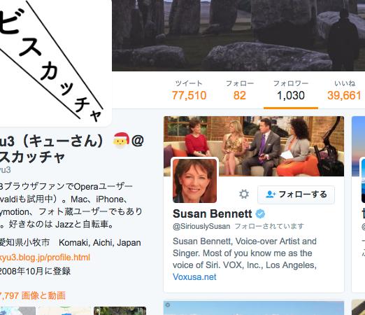 「Siri」の声を担当した声優・スーザン・ベネットさんにフォローされた?!