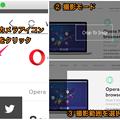 Opera Neon:スクリーンショット撮影機能 - 2