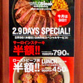 Photos: 大須商店街:スタバ横にステーキ屋「WILD Steak(ワイルド・ステーキ)」 - 3