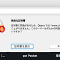 写真: みよし市のHPにアクセスしたら「証明書エラー」でアクセスできず… - 3(Opera)
