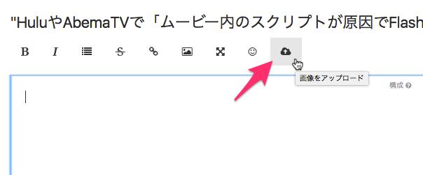 Vivaldi公式フォーラムの書き込みに画像を追加する方法 - 6:アップロードして追加