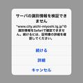 みよし市のHPにアクセスしたら「証明書エラー」でアクセスできず… - 8(iOS版Safari)